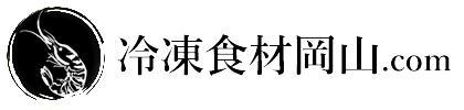 冷凍食材岡山.com
